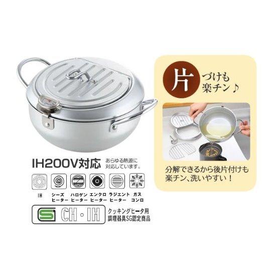 味乐亭II SJ1024 带温度计20CM天妇罗炸锅
