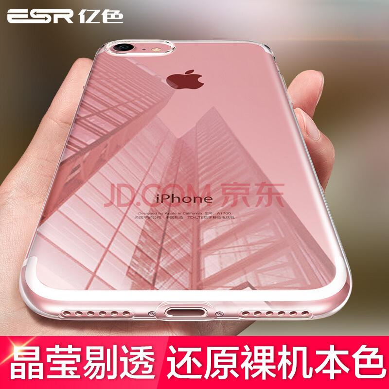 ¥1 ESR 亿色 iPhone7手机壳