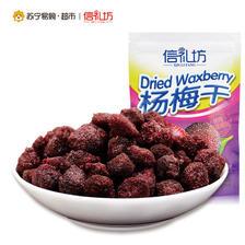 ¥4.95 【苏宁超市】信礼坊杨梅干100g 休闲零食 果脯蜜饯 水果干 酸甜零食