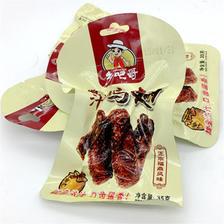 乡吧哥蜜汁鸡翅特产零食35g*5 券后13.8元