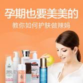惠姐hui淘VOL.61 怀孕≠放弃变美 从护肤开始教你如何做个辣妈咪