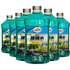 小编买过 龟牌 G-4120R 绿宝石玻璃水 0℃ 2L*6瓶*3件 101.2元 平常单件69.9元
