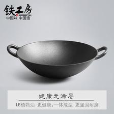 铁工房 BC036-R 无涂层 双耳 铸铁炒锅 228元包邮