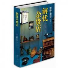 东野圭吾作品 解忧杂货店 官方正版珍藏精装版 5.6折 ¥22.3