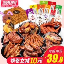 ¥29.8 食为先 肉类零食大礼包一箱