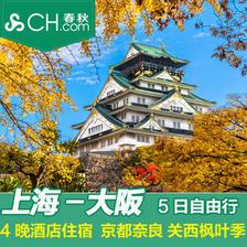自由行: 上海-日本大阪5天4晚 2199元起/人