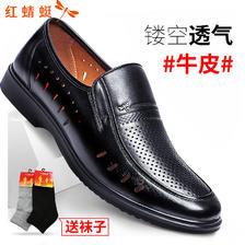 红蜻蜓(RED DRAGONFLY) WTL7063 男士商务休闲鞋  券后159元包邮