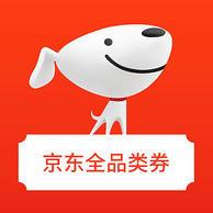 京东全品类优惠券  199-10 299-15 299-30