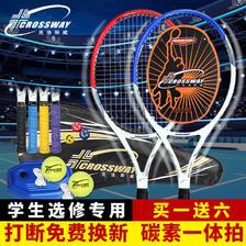 ¥35 【克洛斯威】正品碳素网球拍套装