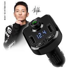 ¥25 车载MP3播放器多功能充电器