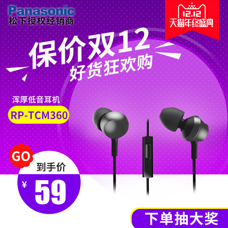 Panasonic 松下 RP-TCM360入耳式耳机 包邮(需用券)49元