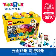 ¥279 预售 LEGO乐高 10698 经典创意大号积木盒拼插益智组装砖块