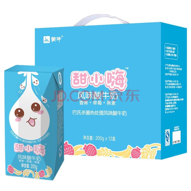 ¥33 蒙牛 甜小嗨 常温酸奶酸牛奶利乐钻 200g*12盒