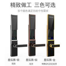 ¥1288 ARROW箭牌智能指纹锁家用防盗门指纹密码锁电子门锁A628W黑金半导体版