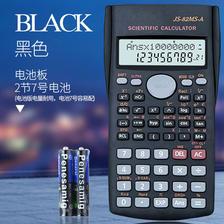 我佳 科学计算器 黑色活动款 送电池 7.9元包邮