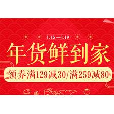 促销活动:京东生鲜年货鲜到家 满129减30