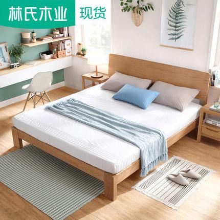 林氏木业 LS046MC1 白橡木双人床 (前300名) ¥930