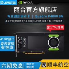 ¥6349包邮 双11预售:Leadtek 丽台科技 Quadro P4000 8GB 3D建模渲染影视视频剪辑