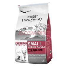 Pure&Natural伯纳天纯 宠物狗粮小型犬成犬健胃促吸收狗粮10kg209元(需用券)