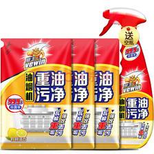 ¥16.8 威王 油烟机重油污净 420g×3袋 (送空瓶)