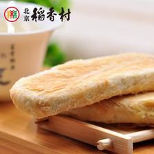 北京稻香村 咸甜牛舌饼 220g *3件 券后25.7元包邮