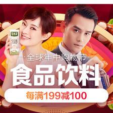 促销活动:京东618食品饮料狂欢继续 每满199减100