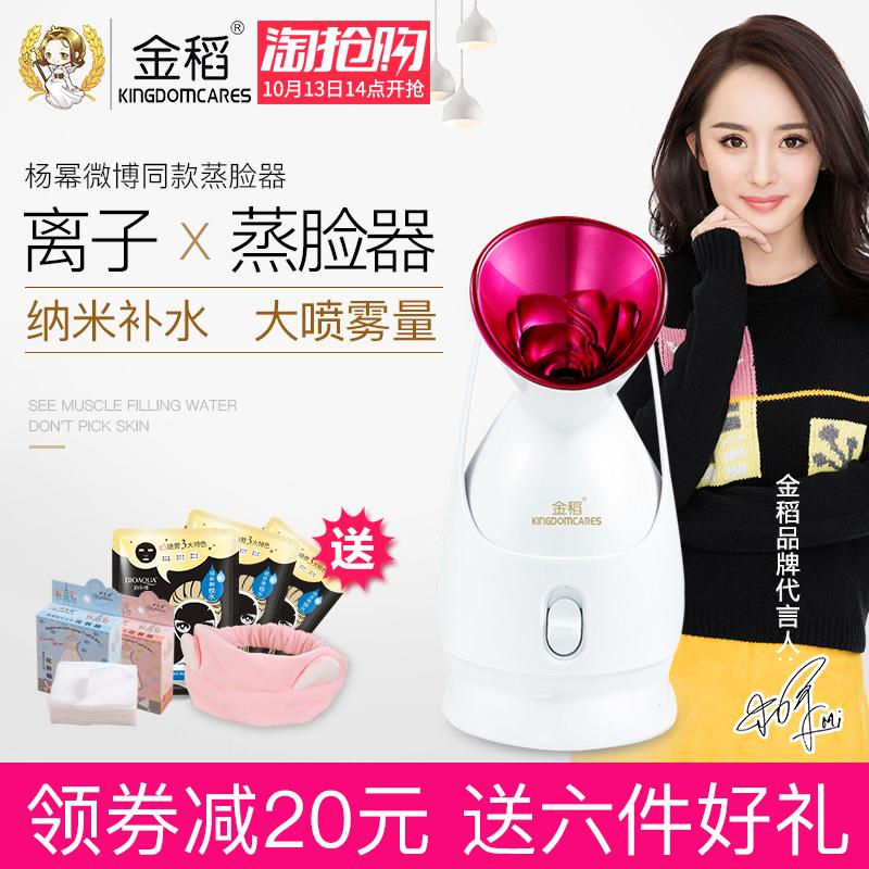金稻蒸脸器美容仪+送束发带+面膜3+化妆棉2盒¥68