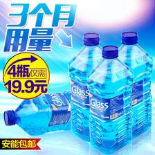 ¥19.9 汽车玻璃水4桶装冬夏季防冻非浓缩车用雨刷精雨刮水清洗液剂用品