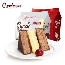 唇动巧克力蛋糕黑白混装1000g 券后29元