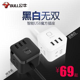公牛(BULL) GN-U303U 智能魔方 插座 65元
