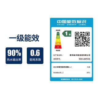 Whirlpool/惠而浦 ESH-60FC30 电热水器60l  券后999元