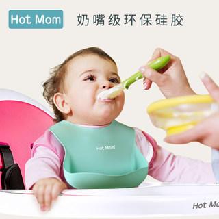Hot Mom 辣妈 宝宝吃饭硅胶围兜  券后14.9元
