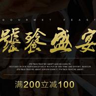 神活动:京东 饕餮盛宴 牛肉类 满200-100元