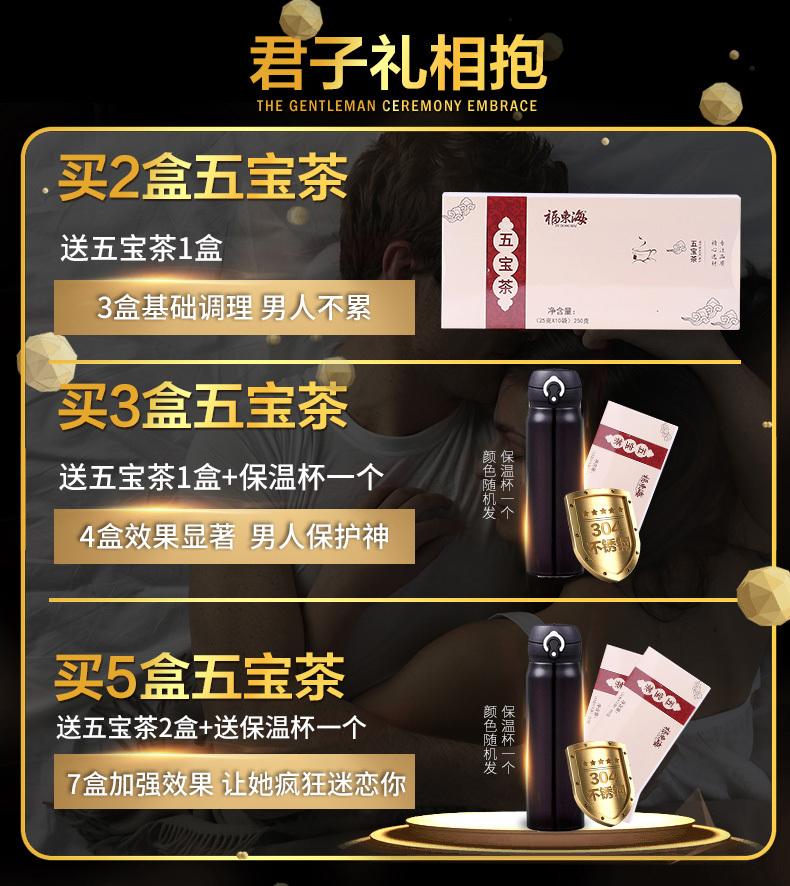 ¥38 福东海 男性五宝养生茶 25g*10包