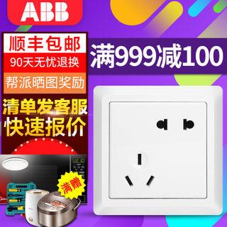 ABB AE205 五孔插座 错位  券后6.8元