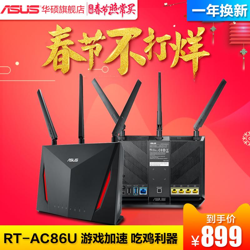 华硕RT-AC86U光纤双频无线AC2900M千兆路由器899元