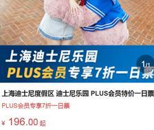 某东PLUS会员: 上海迪士尼乐园门票7折 259元起(限移动端)