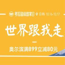 促销活动:考拉海购世界跟我走 奥尔滨满899减80