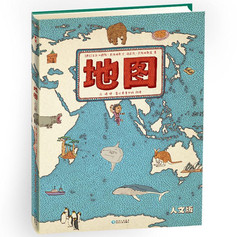 5折地图(人文版) 手绘世界地图 儿童绘本 精装全彩大开本 49元
