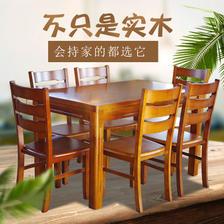 ¥889 木巴实木餐桌椅组合一桌四椅(茶色一桌四椅CZ010+YZ071)