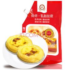 俏侬 乳脂蛋挞液 500g/袋 16.4元