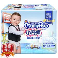 Mamypoko 妈咪宝贝 小内裤【男】M21+4片 18元
