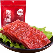 百草味 精制猪肉脯 200g/袋 *2件 ¥16
