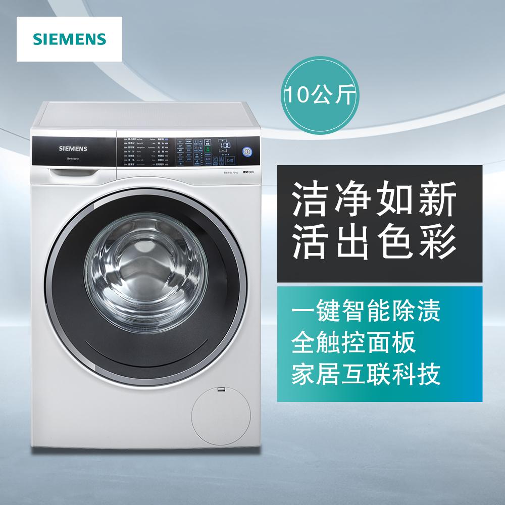 再小降: SIEMENS 西门子 IQ500系列 XQG100-WM14U561HW 滚筒洗衣机 10kg 包邮4488元