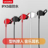 UCOMX U27 运动蓝牙耳机 49元(需用券)