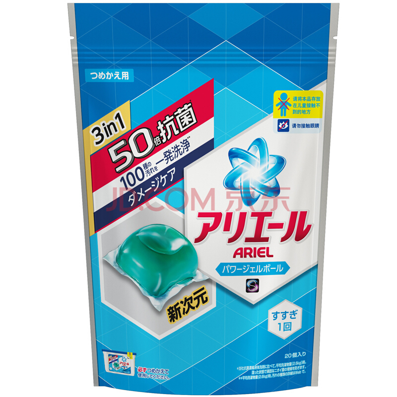 日本进口 碧浪 机洗专用洗衣凝珠 20颗/袋 非洗衣液(新旧包装随机发货) *2件62.5元(合31.25元/件)