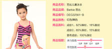 ¥20 Barbie芭比儿童泳衣裙式儿童游泳衣女童泳衣新款连体公主大泳装DEG32561-B
