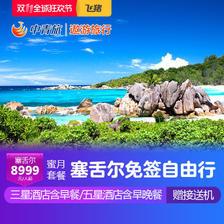 ¥8999 北京/上海-塞舌尔7天6晚自由行