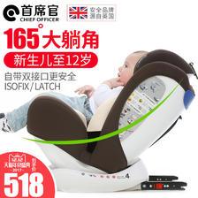 首席官 儿童安全座椅汽车用 0-12岁0-4-7 ISOFIX 518元包邮(需用券)