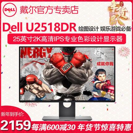 24日0点: Dell 戴尔 U2518D DR 25英寸 2K高清旋转升降微边框IPS屏电脑显示器 包邮2159元